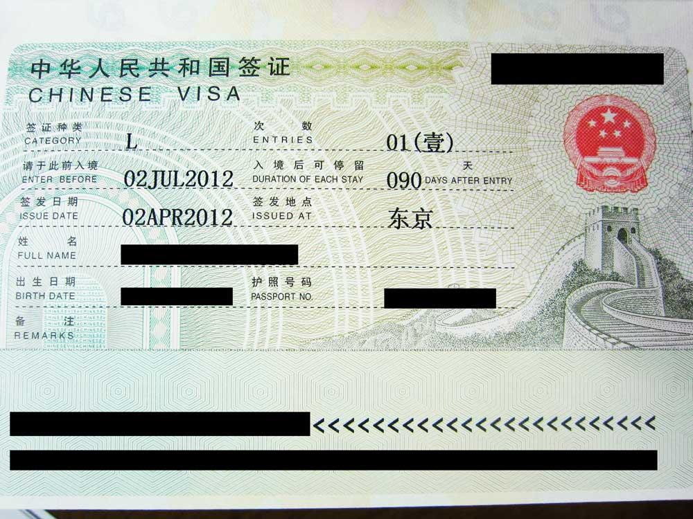 201204中国ビザ